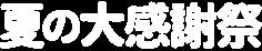 夏の大感謝祭 in 上越市 上越市で新築検討するなら必見!